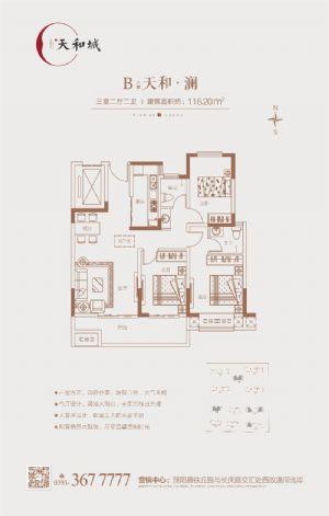 B户型天和・澜-三室二厅二卫一厨-户型图