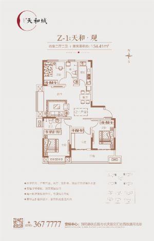 Z―1户型天和・观-四室二厅二卫一厨-户型图