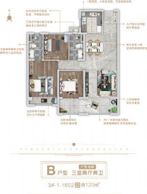 B户型-三室二厅二卫一厨-户型图
