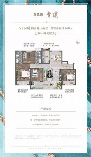 YJ140-四室二厅二卫一厨-户型图