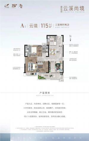 云境-三室二厅二卫一厨-户型图