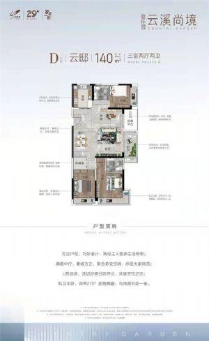 云邸-三室二厅二卫一厨-户型图
