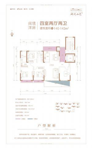 洋房户型1-四室二厅二卫一厨-户型图