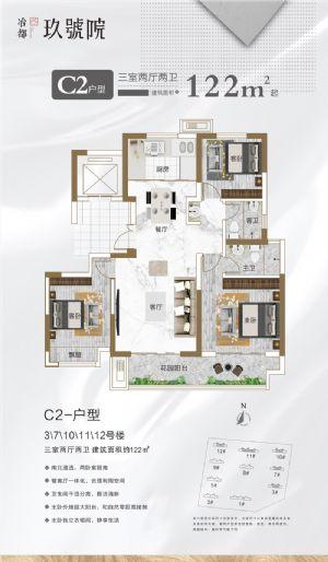 C2户型-三室二厅二卫一厨-户型图