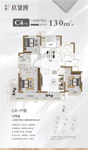C4户型-三室二厅二卫一厨-户型图