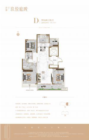 D户型-四室二厅二卫一厨-户型图