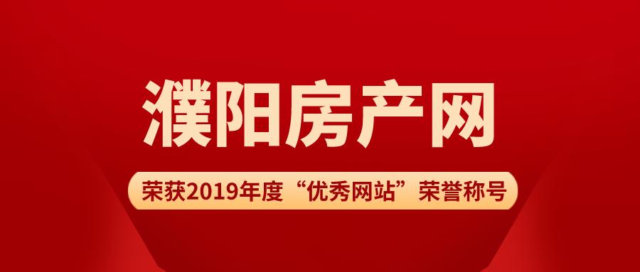 """千亿体育app千赢pt手机客户端荣获2019年度""""优秀网站""""荣誉称号!"""