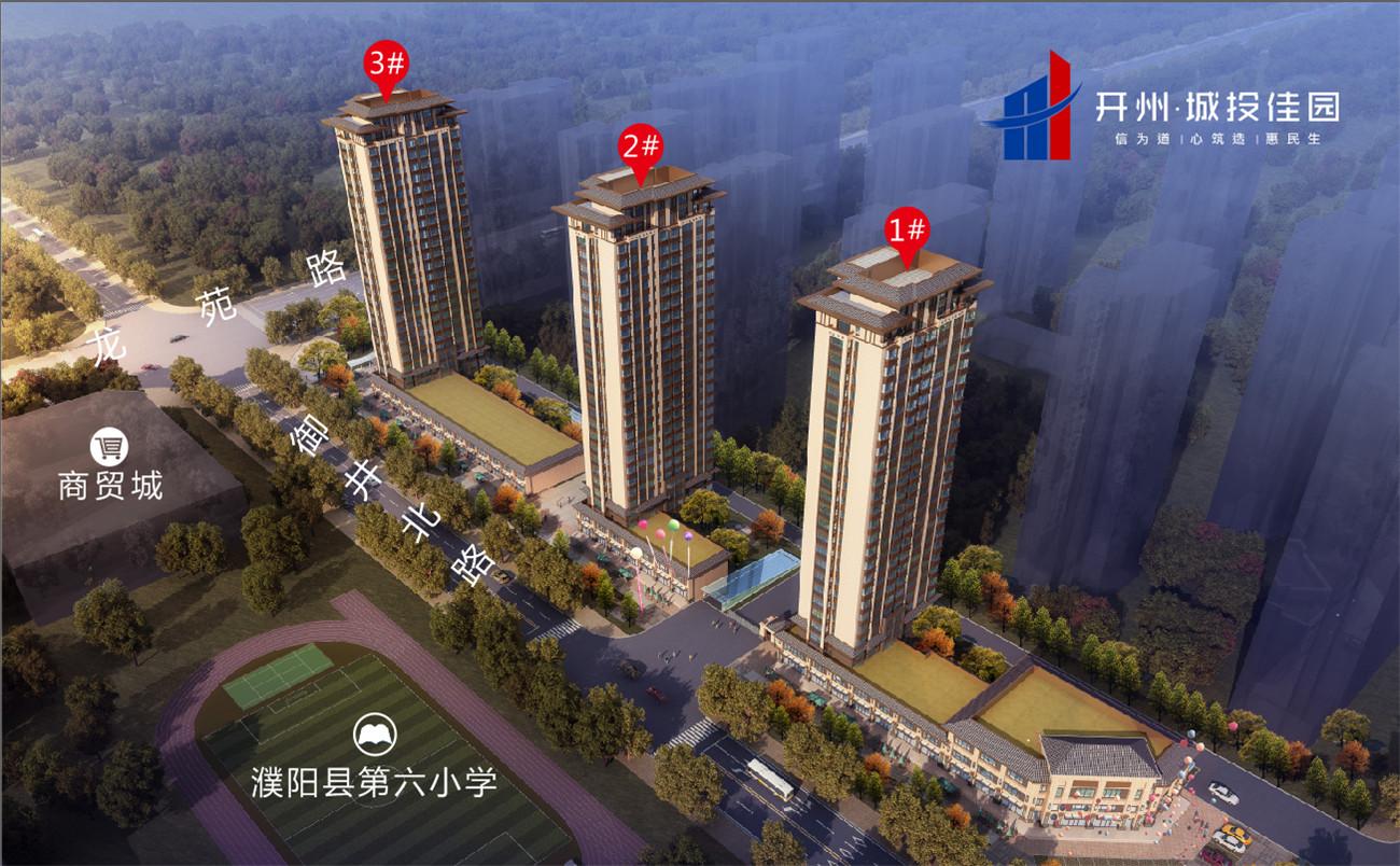 濮阳开州城投佳园户型图
