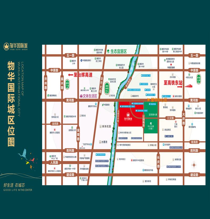 千亿体育app物华国际城区位图